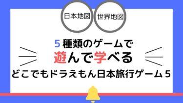 どこでもドラえもん日本旅行ゲーム5の口コミ!日本地図と世界地図が覚えられる