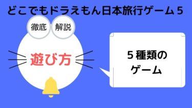 【完全版】どこでもドラえもん日本旅行ゲーム遊び方