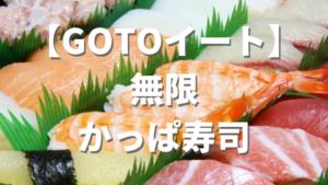 GOTOイート無限かっぱ寿司